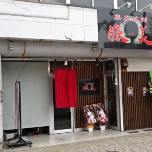 【2019新店】熊本拉麺 豚美 (熊本市中央区) 豚骨拉麺