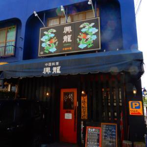 中国料理 興龍(熊本市東区湖東)担々麺 赤