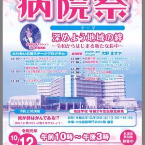 10/11  ネットTV出演  10/12  イリュージョンショー
