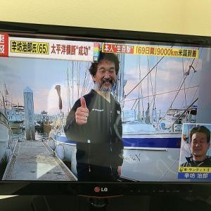 ヨットで太平洋横断て言われてもピンとこない