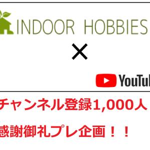 【プレ企画応募ページ】1,000人感謝祭!ありがとうございます!