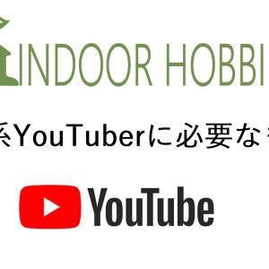 植物系YouTubeを始めるのに必要なもの。