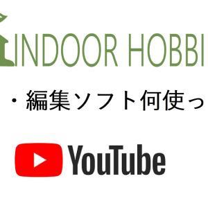 植物系YouTubeを始めるのに必要な機材。