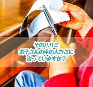 ハサミが上手に使えないお子さんには、小さな手に合った道具を選んであげてみて