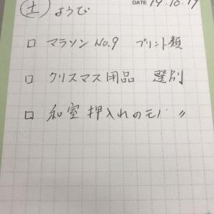 【やること】10/19土曜日
