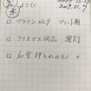 【やること】11/7(木曜日)