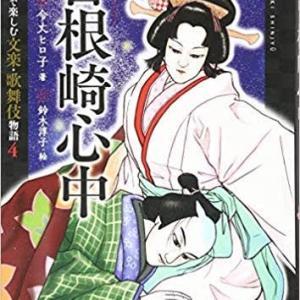 読書案内「曽根埼心中」 ストーリーで楽しむ文楽・歌舞伎物語4 令丈ヒロ子著
