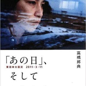 読書案内「あの日、そしてこれから」 東日本大震災2011.3.11