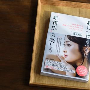 「身につけるべきは、年相応の美しさ」福井美余さん