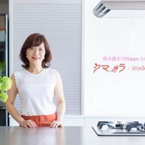 漢方養生でHappyLife クマーラ代表 亀田彩子さんのプロフィール写真を担当しました