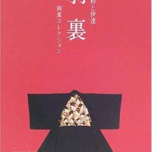『羽裏ー日本の粋と伊達 岡重コレクション』