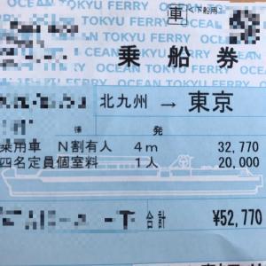 福岡県から茨城県への引っ越し