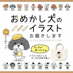 おめかし犬④⑥制作日記(後編)