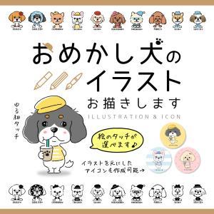 おめかし犬⑦④らぽちゃん・しげこちゃん・まりんちゃん