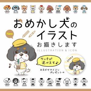 おめかし犬☆近日オーダー受付再開します!
