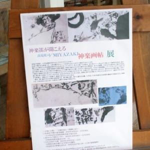 神楽を語ったひととき/宮崎市「ひむか村の宝箱」にて[神楽笛が聞こえる/MMIYAZAKI神楽画帖展<3>]