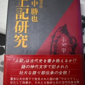 豊後の国に残っていた古記録<「ウエツフミ(上記)」とは/神代文字とサンカ文字[サンカと仮面<8>]