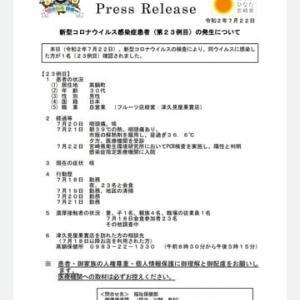 生活圏「宮崎県高鍋町」で新型コロナウィルス感染者発生