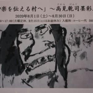 南阿蘇「ギャラリー・カフェ杜(もり)」にて/「神楽を伝える村へ―高見乾司墨彩展」始まる