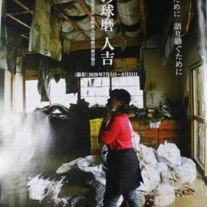 球磨川水害ドキュメント/「ゼロの球磨・人吉」長野良市:長野梢人[本に会う旅<番外>]