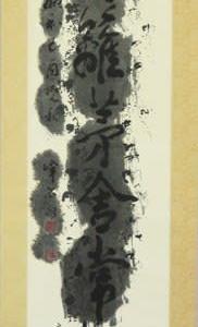 良寛の詩現代語訳/ 【「骨董」と「現代ART」のコラボ」<3>】