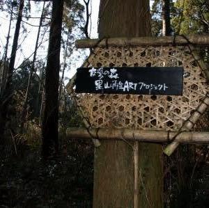 森に子どもたちの声が響くころ[森へ行く道<66>]