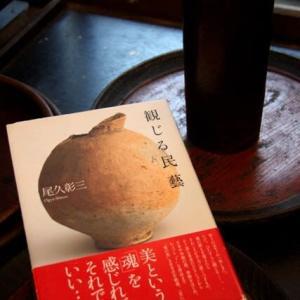 観じる民藝/尾久彰三著:世界文化社(2010)[本に会う旅<45>]