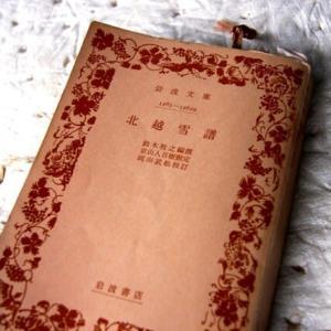 寒い日には寒い本を読む/「北越雪譜」―鈴木牧之:岩波文庫(1973・初版は1936)[本に会う旅<47>]