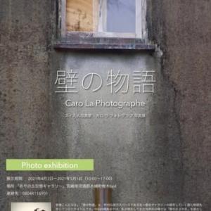 「壁の物語」スイス人写真家:カロラ フォトグラフ写真展/いよいよ明日(5月1日)が最終日です。[オンライン展覧会<6-4>]