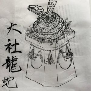 今日の龍神なぞり描き:大社龍蛇