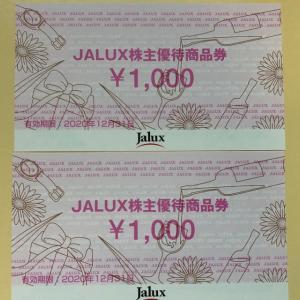 JALUXとエコスから優待券!ステーキのあさくまで優待ランチと誕生日プレゼントをゲット!