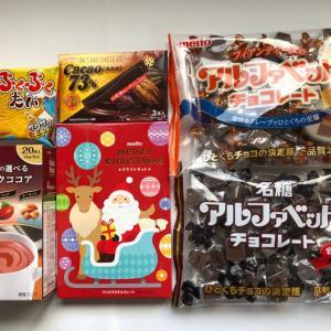 名糖産業、日本エスリード、タカノから優待品!