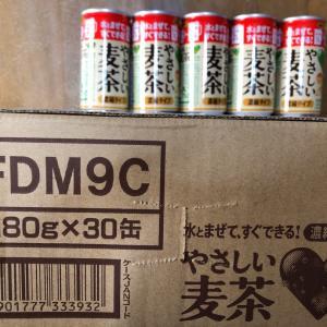 当選したサントリーのやさしい麦茶濃縮缶が到着!ぼち株は一時昨年来高値を更新!