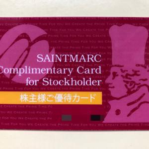 サンマルク、アダストリア、MV西日本から優待券!日興クロスはすでに7月優待へ!