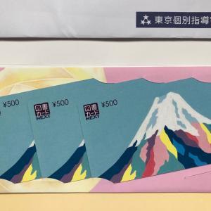 7月権利優待取得結果!先回り信用売り!東京個別と芙蓉総合Rから図書カード!