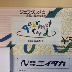 明日は最終営業日!ニイタカからグルメ&ギフトカード!薬王堂からWA!CA!