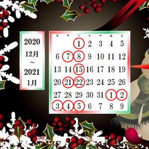 12月&お正月の休み♪