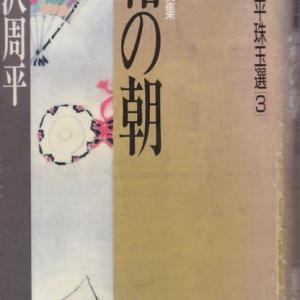 藤沢周平著 「霜の朝」