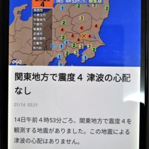 地震、地震?