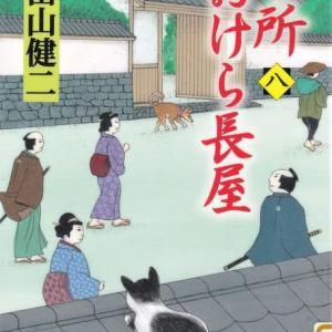 畠山健二著 「本所おけら長屋」(八)