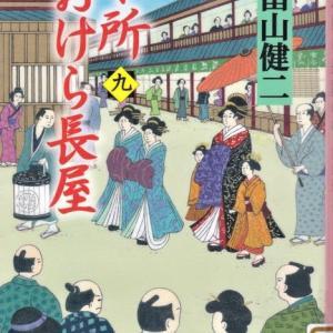 畠山健二著 「本所おけら長屋」(九)