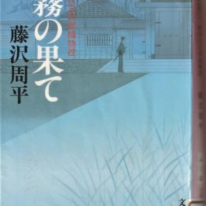 藤沢周平著 神谷玄次郎捕物控 「霧の果て」