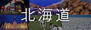 【お知らせ】ほてるタウン:北海道版がリリースされました!