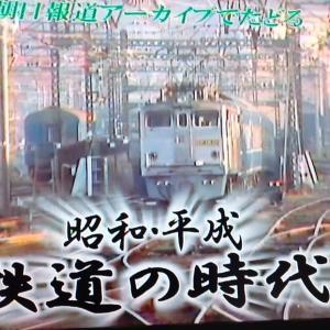 テレ朝チャンネル「昭和・平成鉄道の時代」再び!