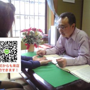 恋愛、結婚、仕事などあなたの悩みを埼玉の父が占います!