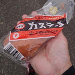 北海道のB級グルメ「ビタミンカステーラ」を食べたよ