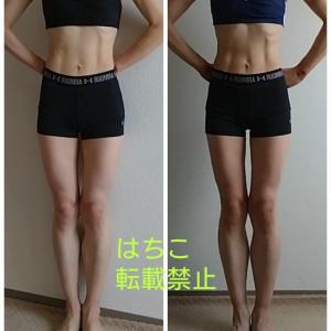 ランニングをやめてウォーキングを始めた結果。5ヵ月後の体型比較画像