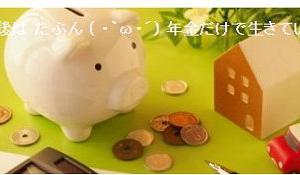 60歳の私の金銭事情 【収入は減り・出費が増える5月】
