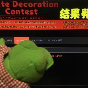 サイトデコレーション コンテスト 結果発表!!