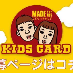 KIDSカード応募開始しました!